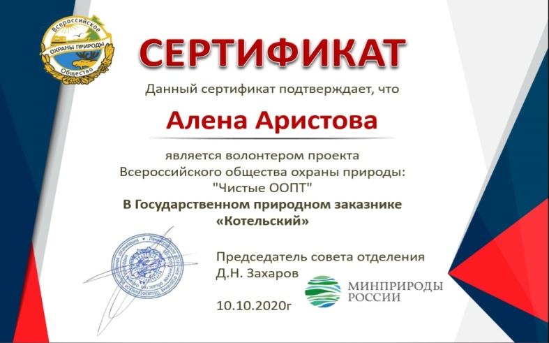 E:\Волонтёрский центр\Вода России 2020\JJHjr5DVLGA.jpg