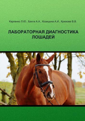 19-4-Клин. биохимия в диагн. болезней лошадей - Обл.