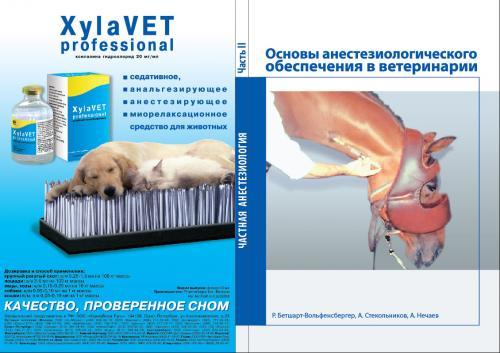 Обложка-вет.анестезиология - II