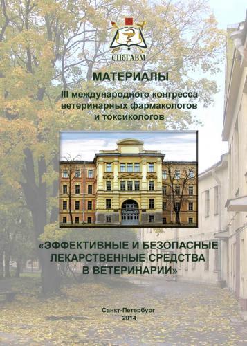 обл.фарм. конгресса III - 1 стр.