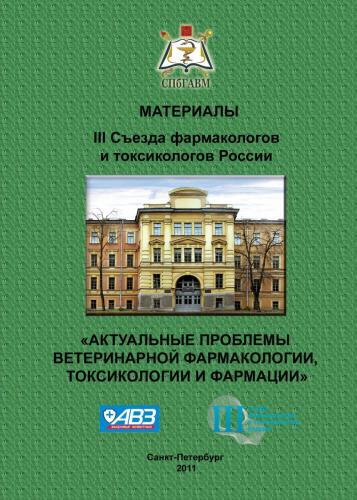обл.фарм. съезда III - 1 стр.